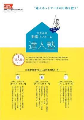 01達人塾チラシP1.jpg